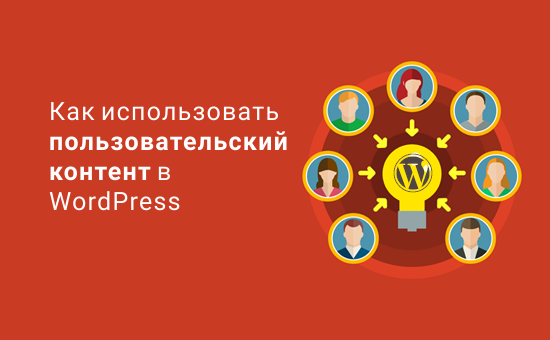 Как использовать пользовательский контент в WordPress