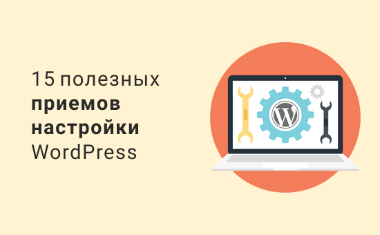 Полезные приемы настройки WordPress