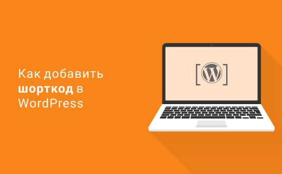 Добавление шорткода в WordPress